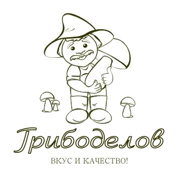 Грибоделов