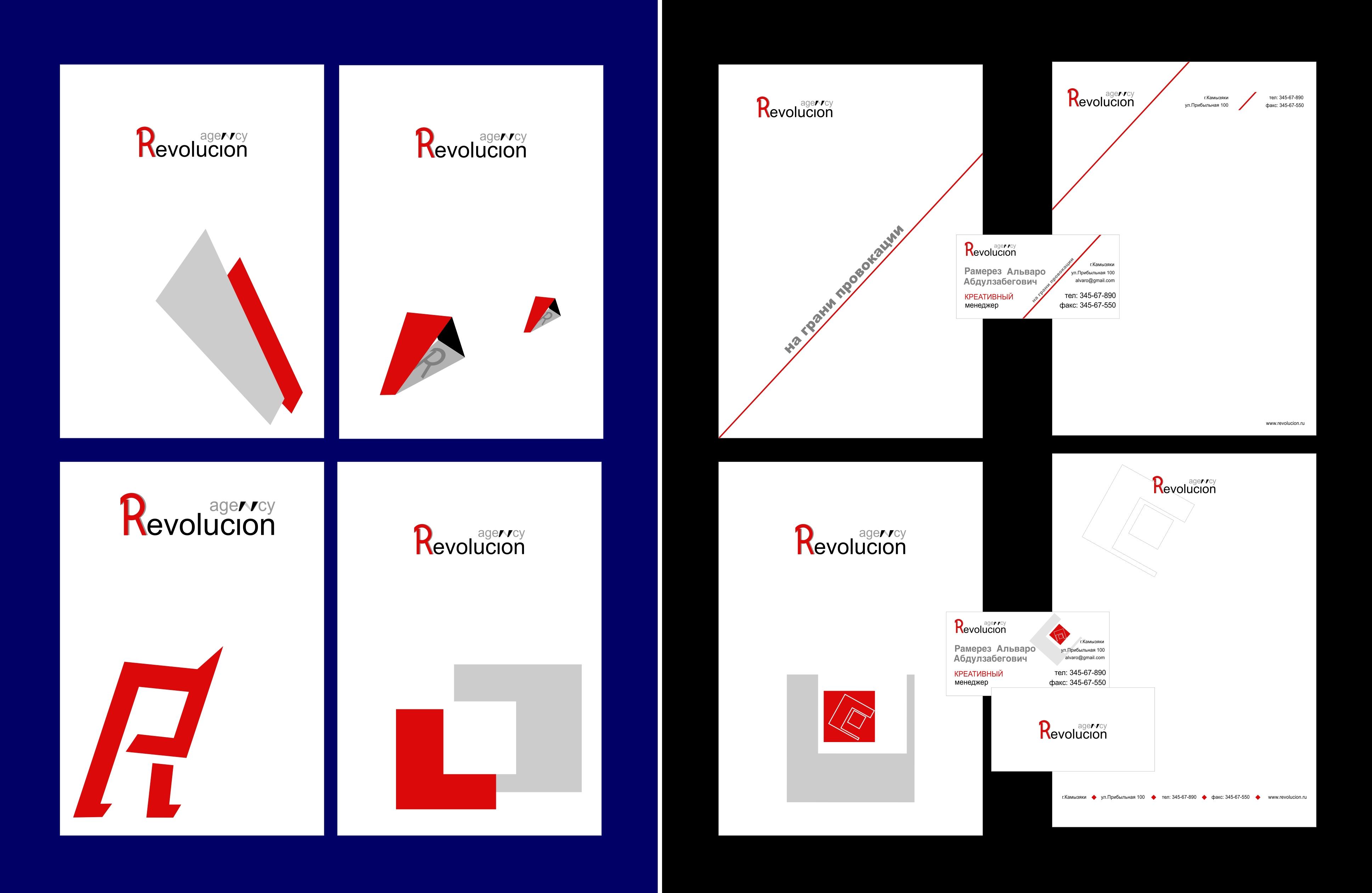 Разработка логотипа и фир. стиля агенству Revolución фото f_4fb95cf402e0b.jpg