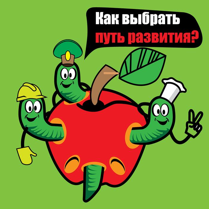 """""""Как выбрать путь развития?"""" - иллюстрация для сайта ИДК"""