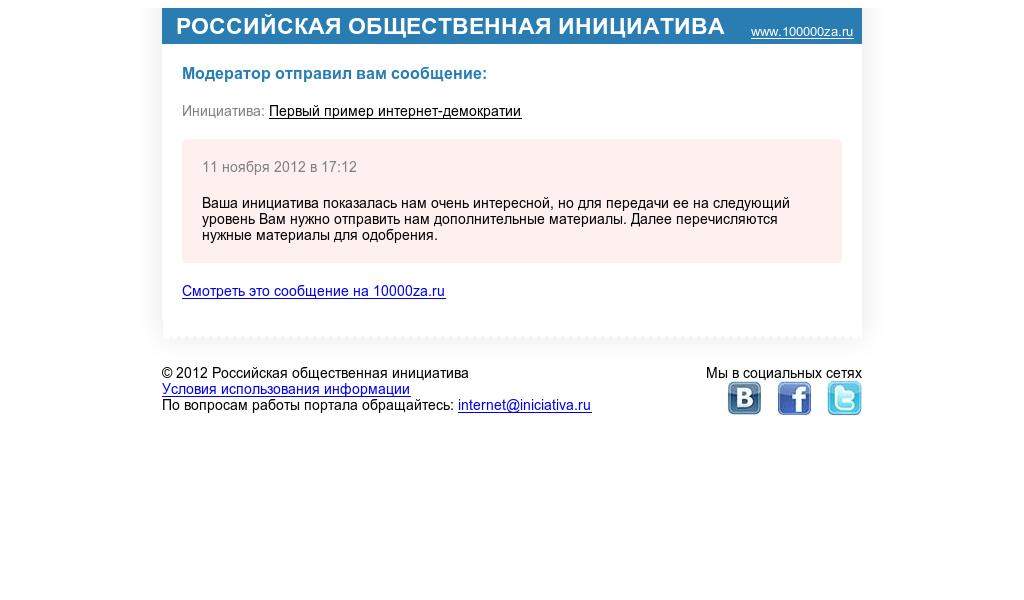 web-service, transaction