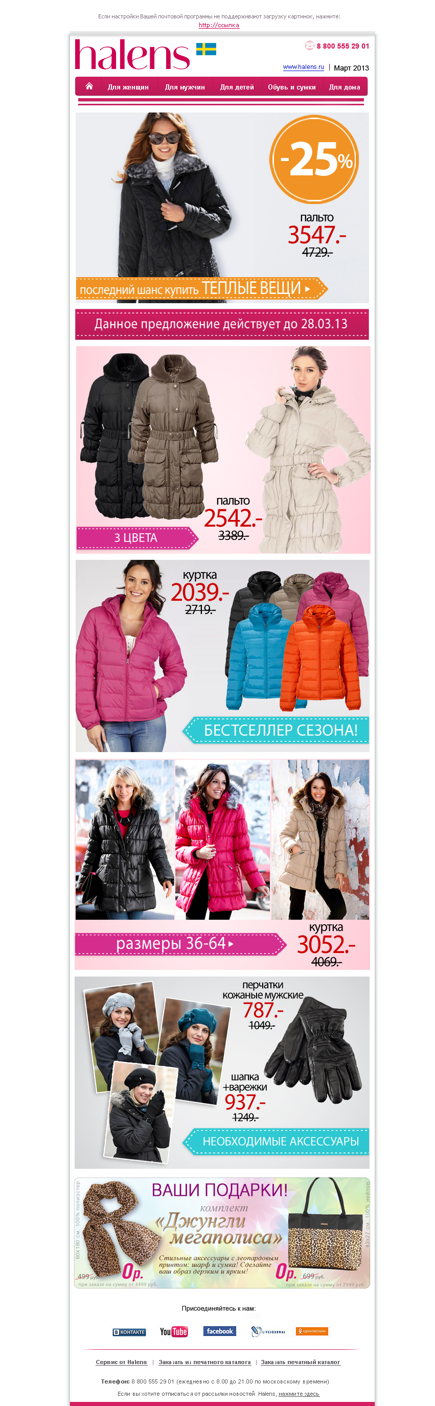 sale, new products,  fashion