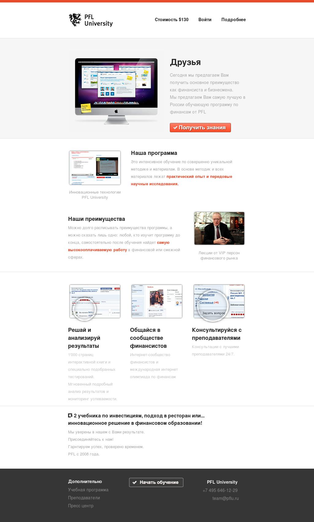 education, sale, offer, mailchimp, responsive