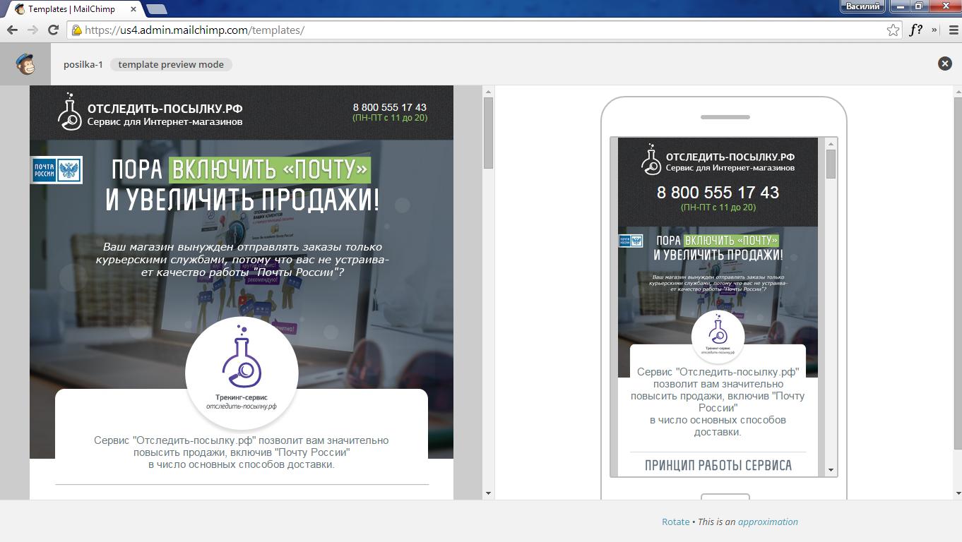 web-service, offer, responsive, mailchimp