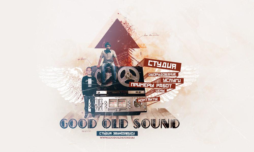 """Студия звукозаписи """"GoodOldSound"""""""
