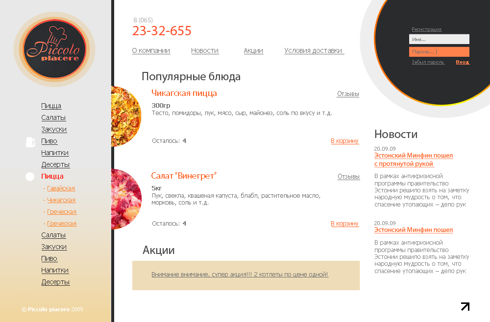 Дизайн сайта пиццерии