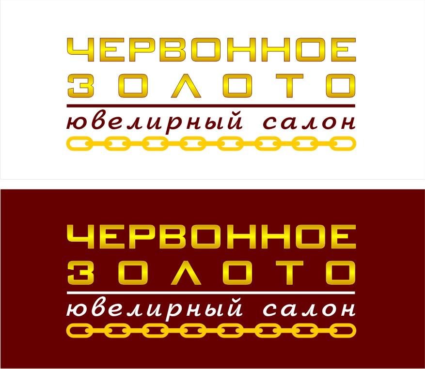Разработка названия и логотипа для сети ювелирных салонов фото f_3075a12d781209bf.jpg