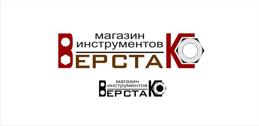 Логотип магазина бензо, электро, ручного инструмента фото f_5145a12afd10aeb7.jpg