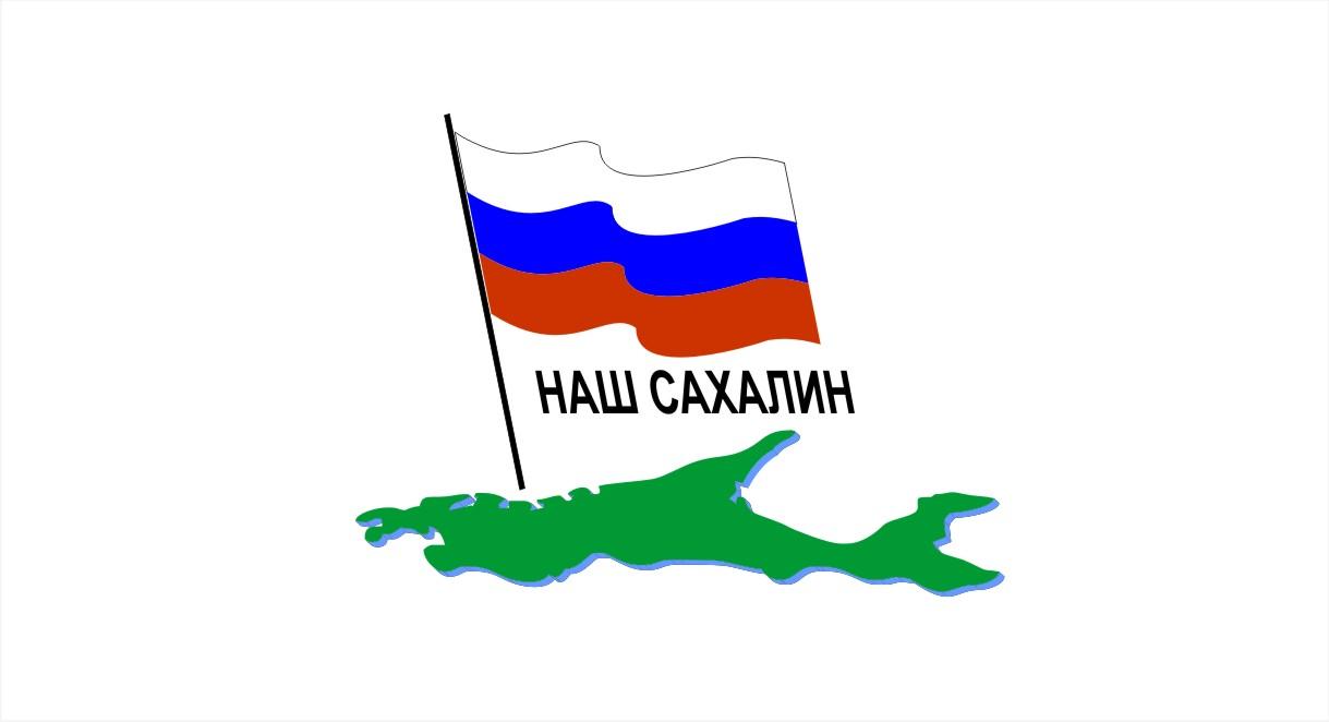"Логотип для некоммерческой организации ""Наш Сахалин"" фото f_7305a815bba3c94c.jpg"
