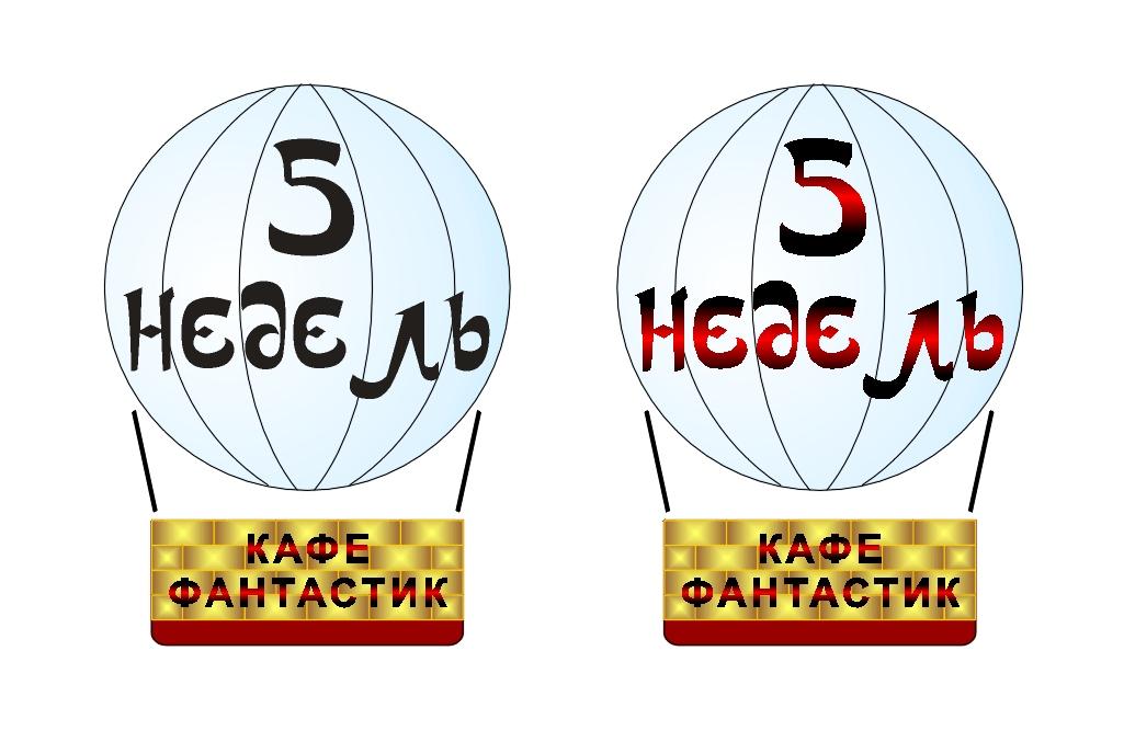 Логотип для кафе фото f_84359b50eee6dc2d.jpg