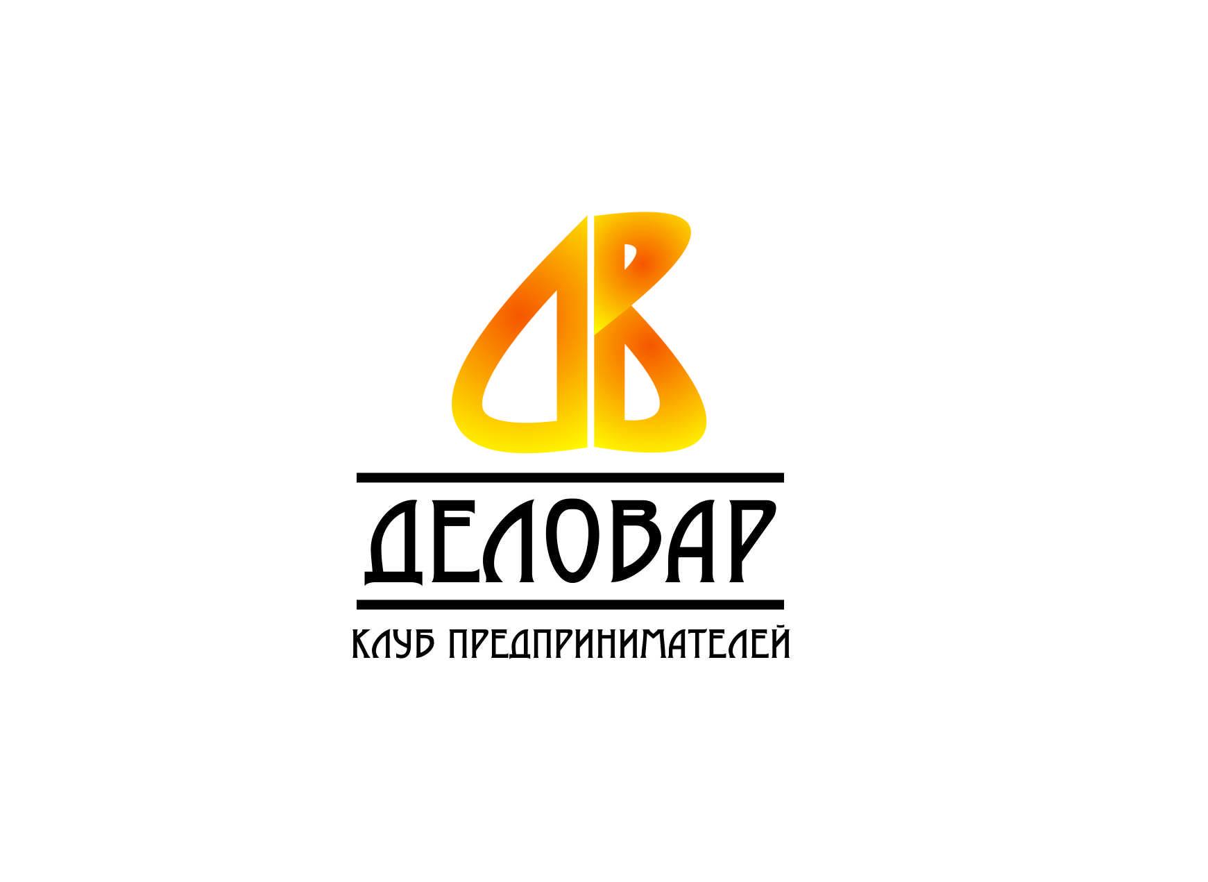 """Логотип и фирм. стиль для Клуба предпринимателей """"Деловар"""" фото f_5045d2878f87c.jpg"""