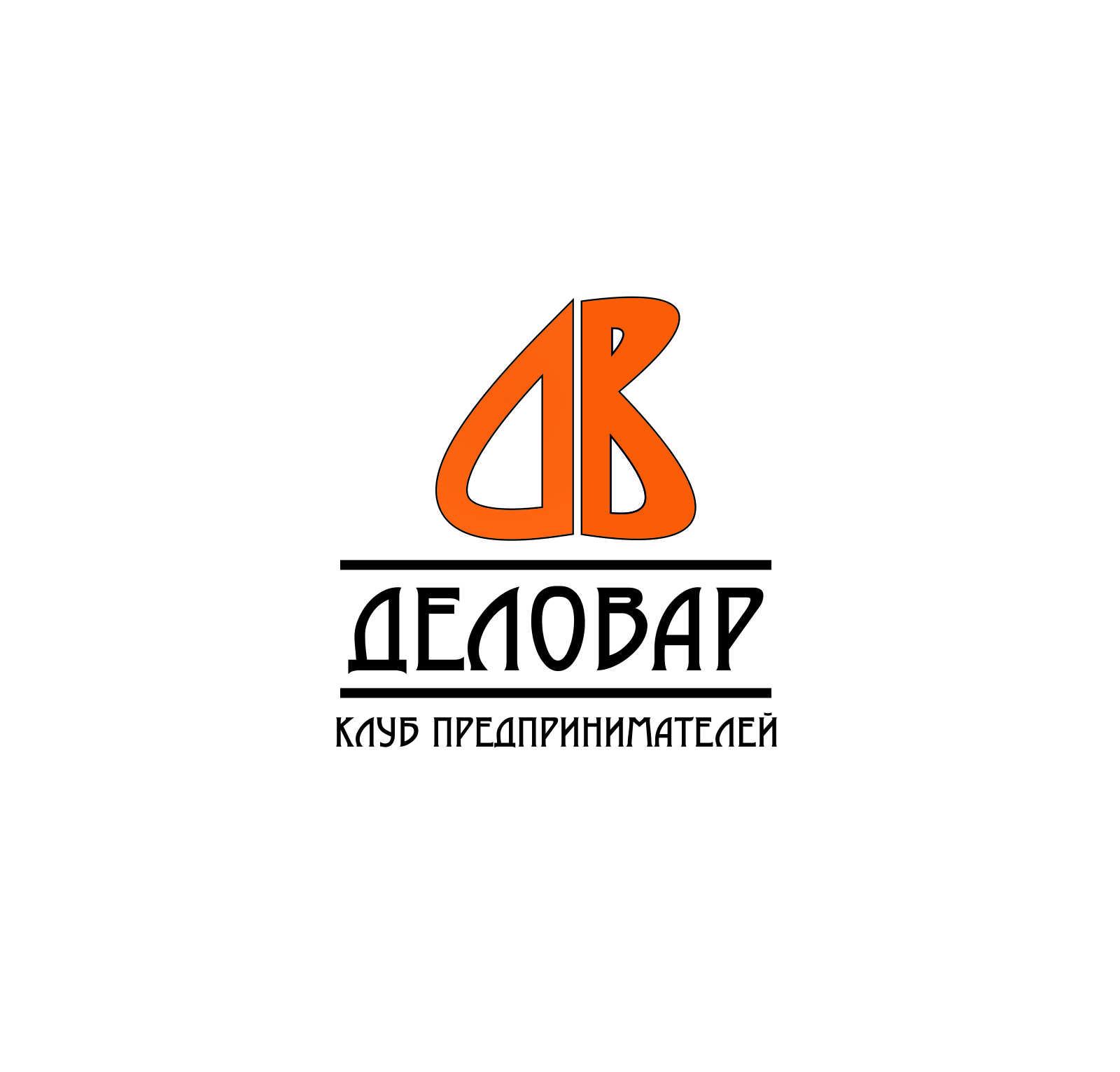"Логотип и фирм. стиль для Клуба предпринимателей ""Деловар"" фото f_5045dbc0b60d1.jpg"