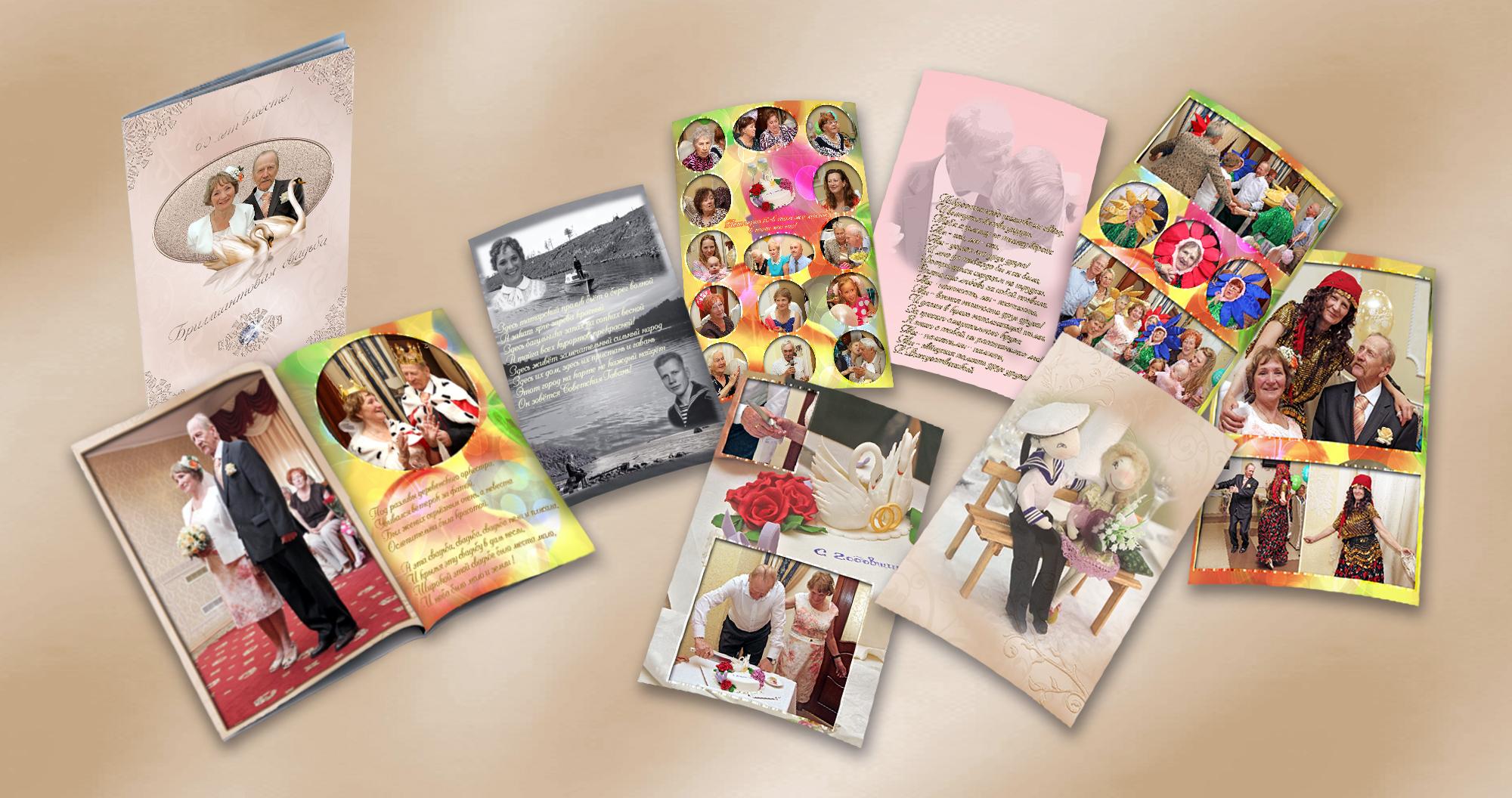 """Дизайн фотокниги """" Бриллиантовая свадьба"""". 62 страницы формата А4."""