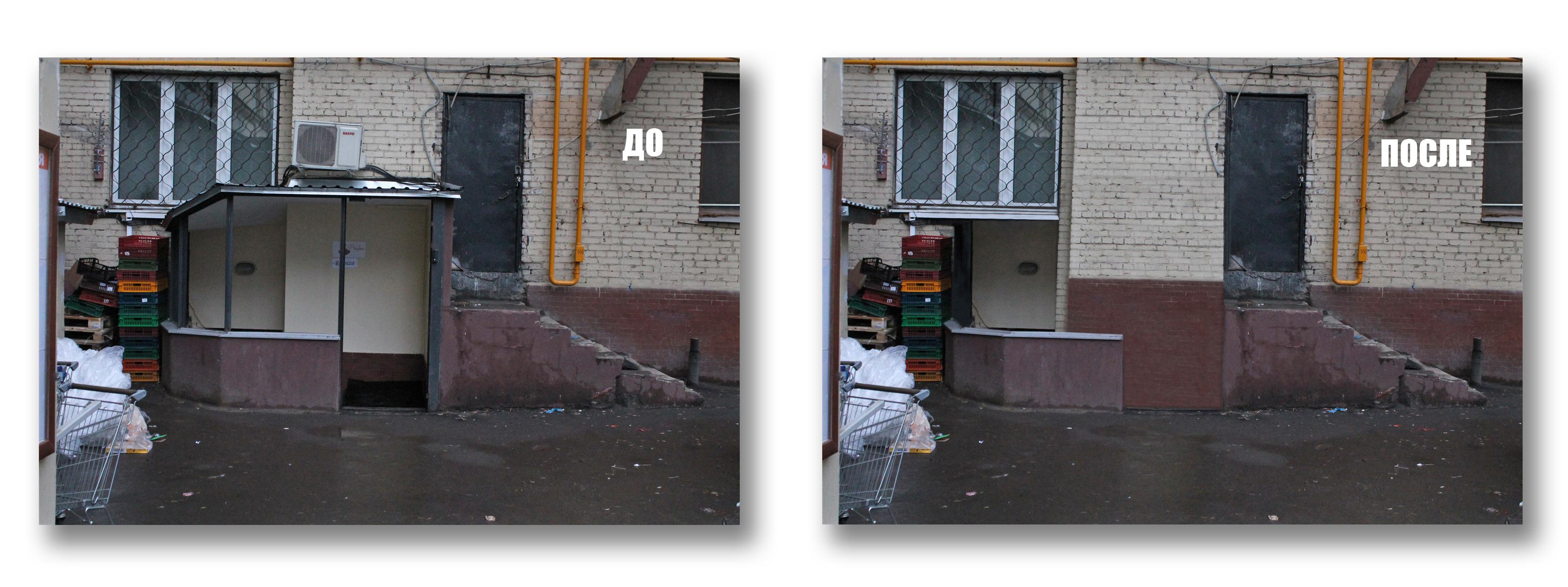 Удаление объекта из городского ландшафта.