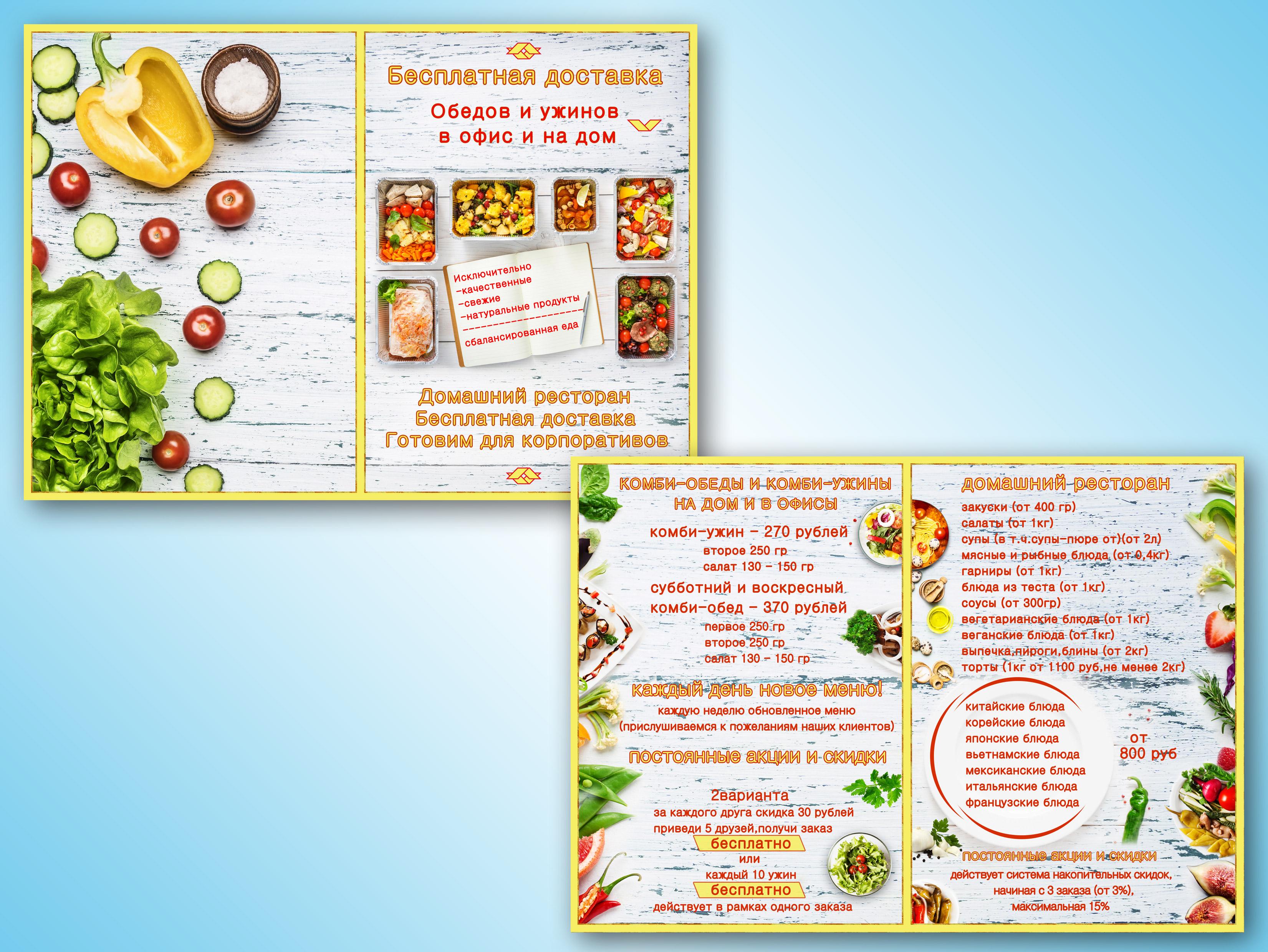 Кулинарный буклет