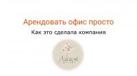 Ролик-отзыв о компании AMO.RU