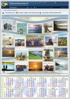 Тематический календарь