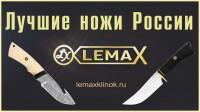 Ножи Lemax