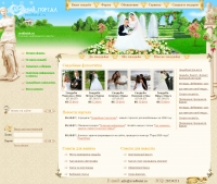 Портал для свадебного агентства