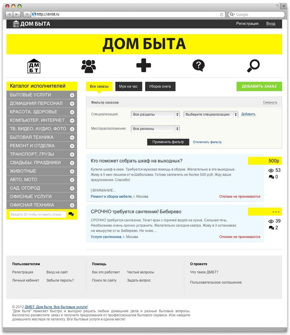 Биржа труда бытовых услуг dmbt.ru