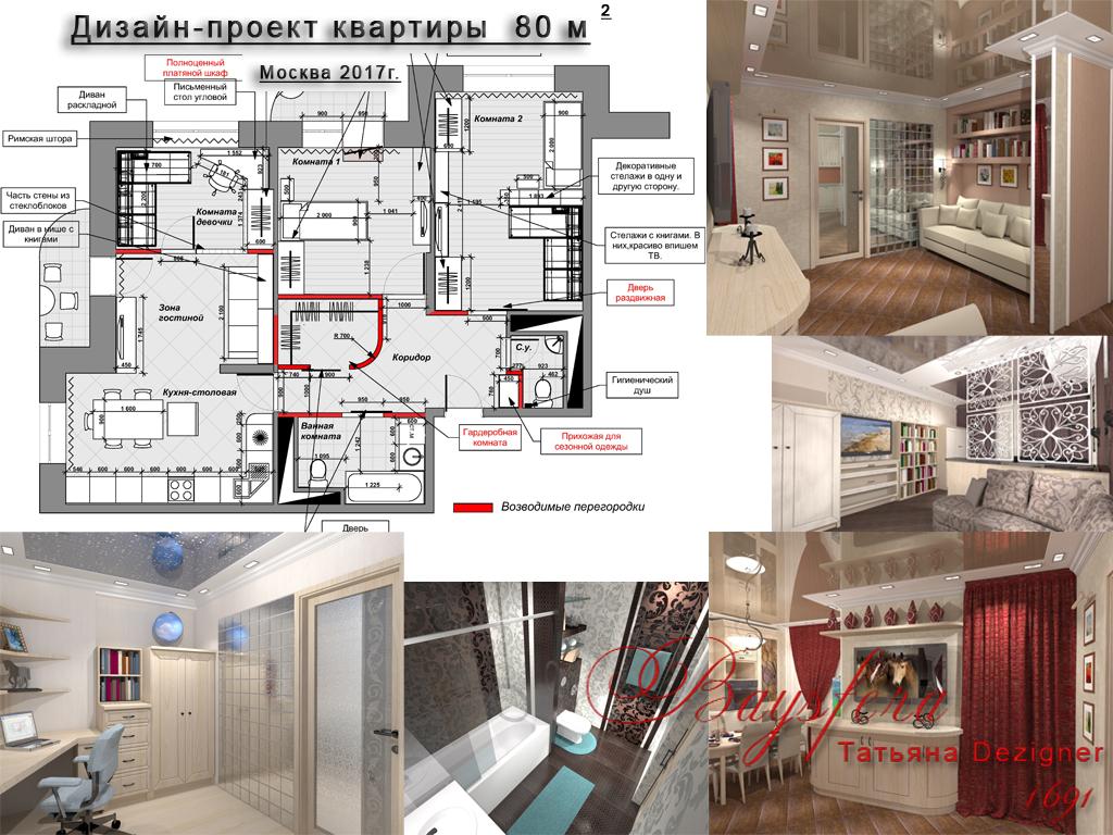 Дизайн-проект квартиры 80 м.кв.