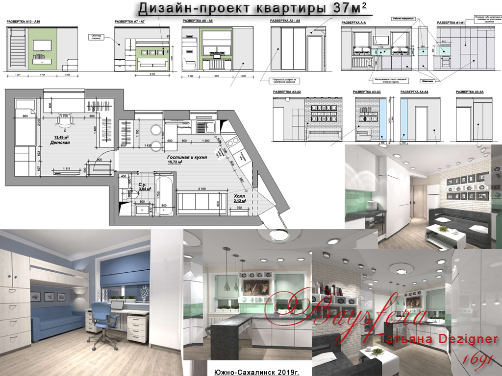 Дизайн-проект квартиры 37 м.кв.