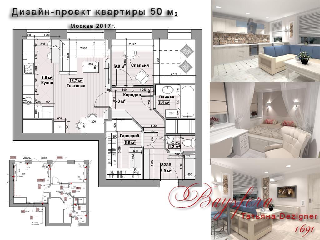 Дизайн-проект квартиры 50 м.кв.
