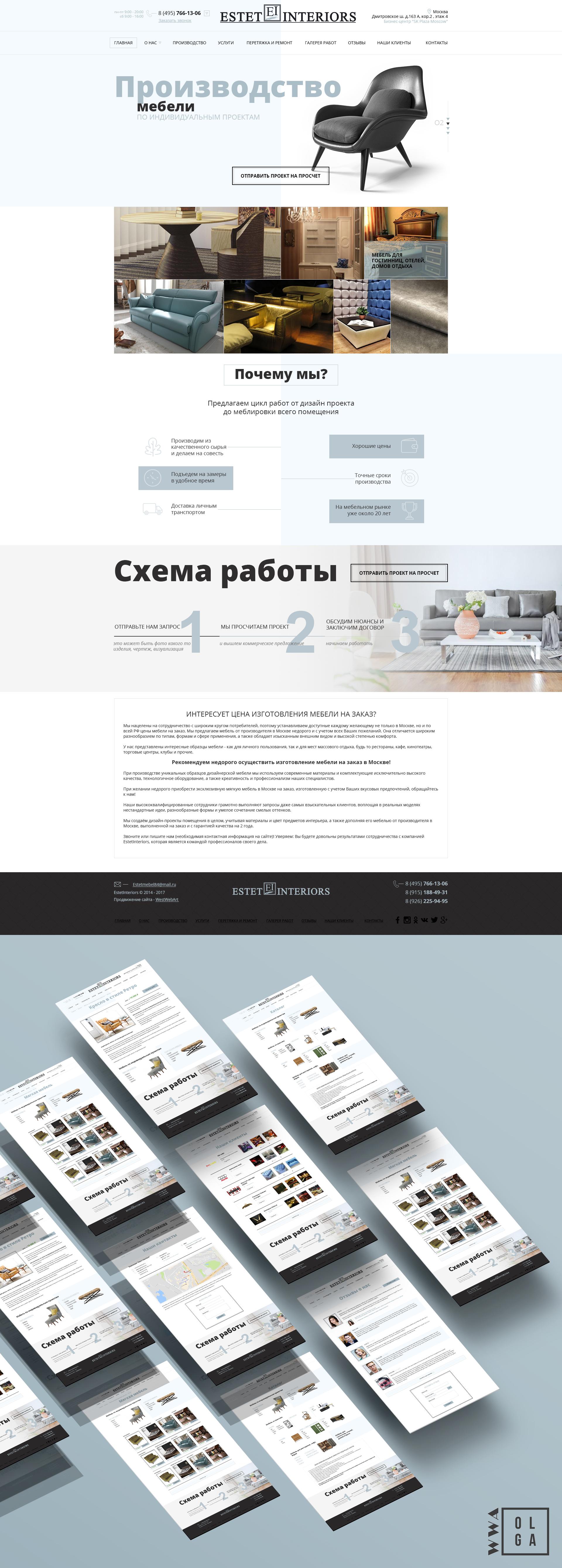 Производство мебели по индивидуальным проектам - estetinteriors.ru