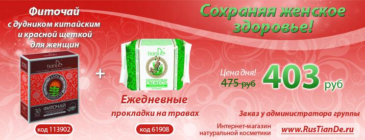 Баннер для интернет-магазина косметики TianDe – 9