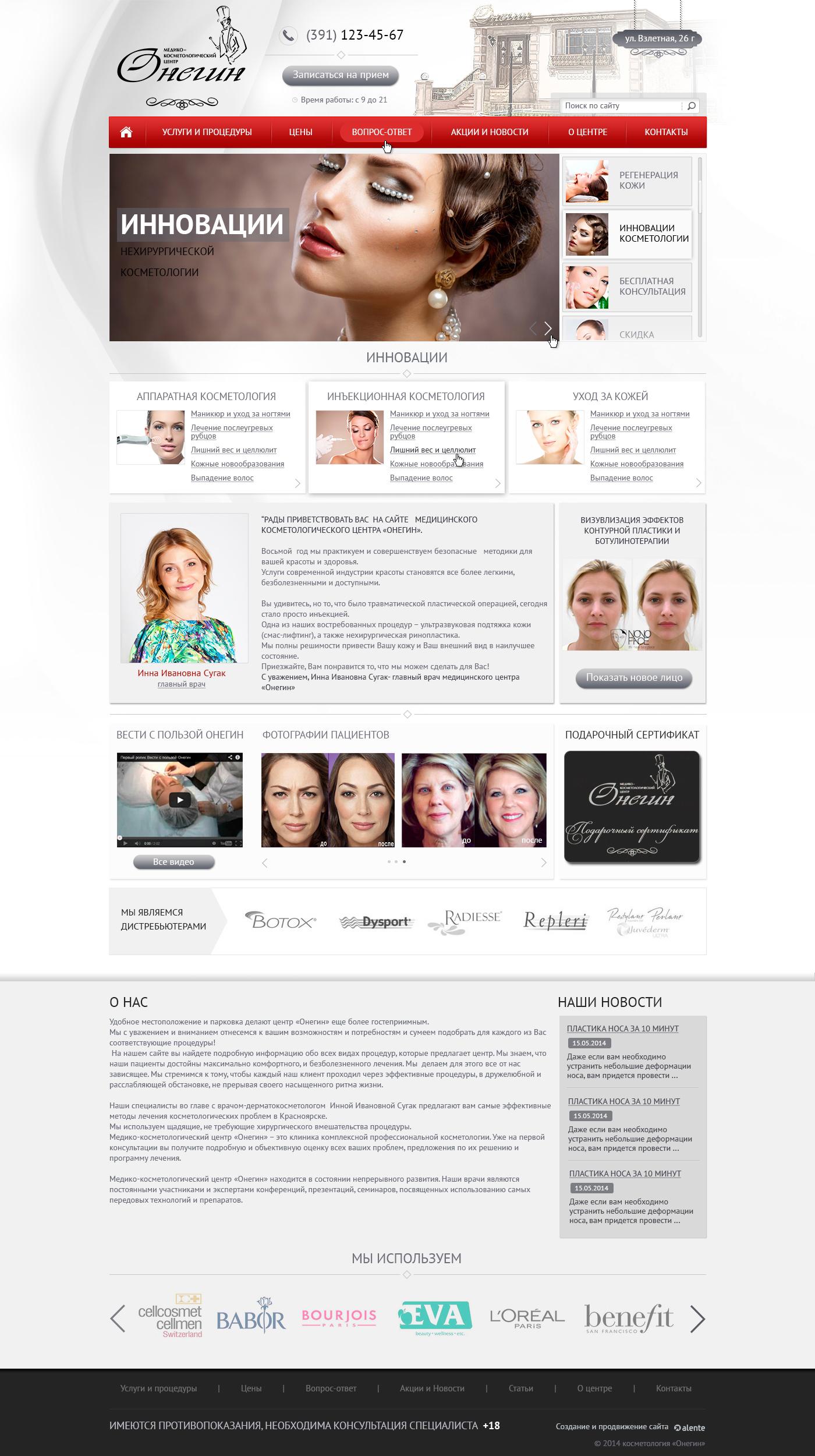 Сайт медицинского косметологического центра «Онегин»