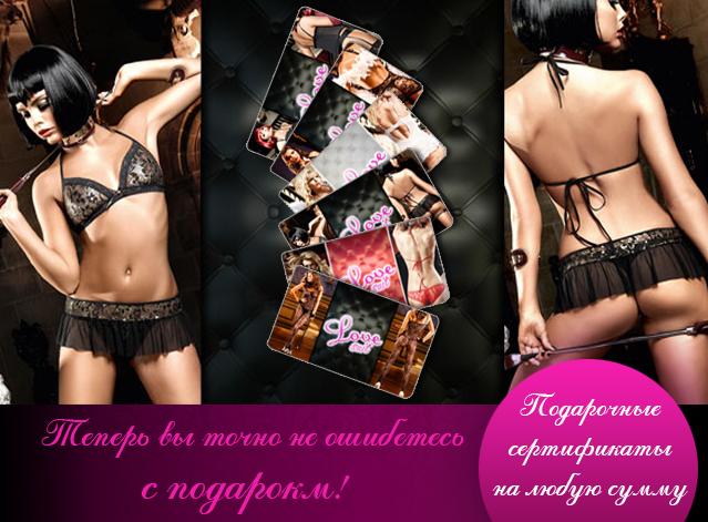 Баннер для интернет магазина эротического белья 2