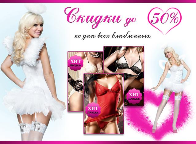Баннер для интернет магазина эротического белья 4