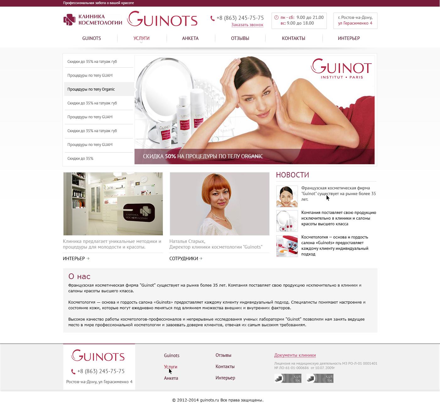 Сайт – визитка клиники косметологии
