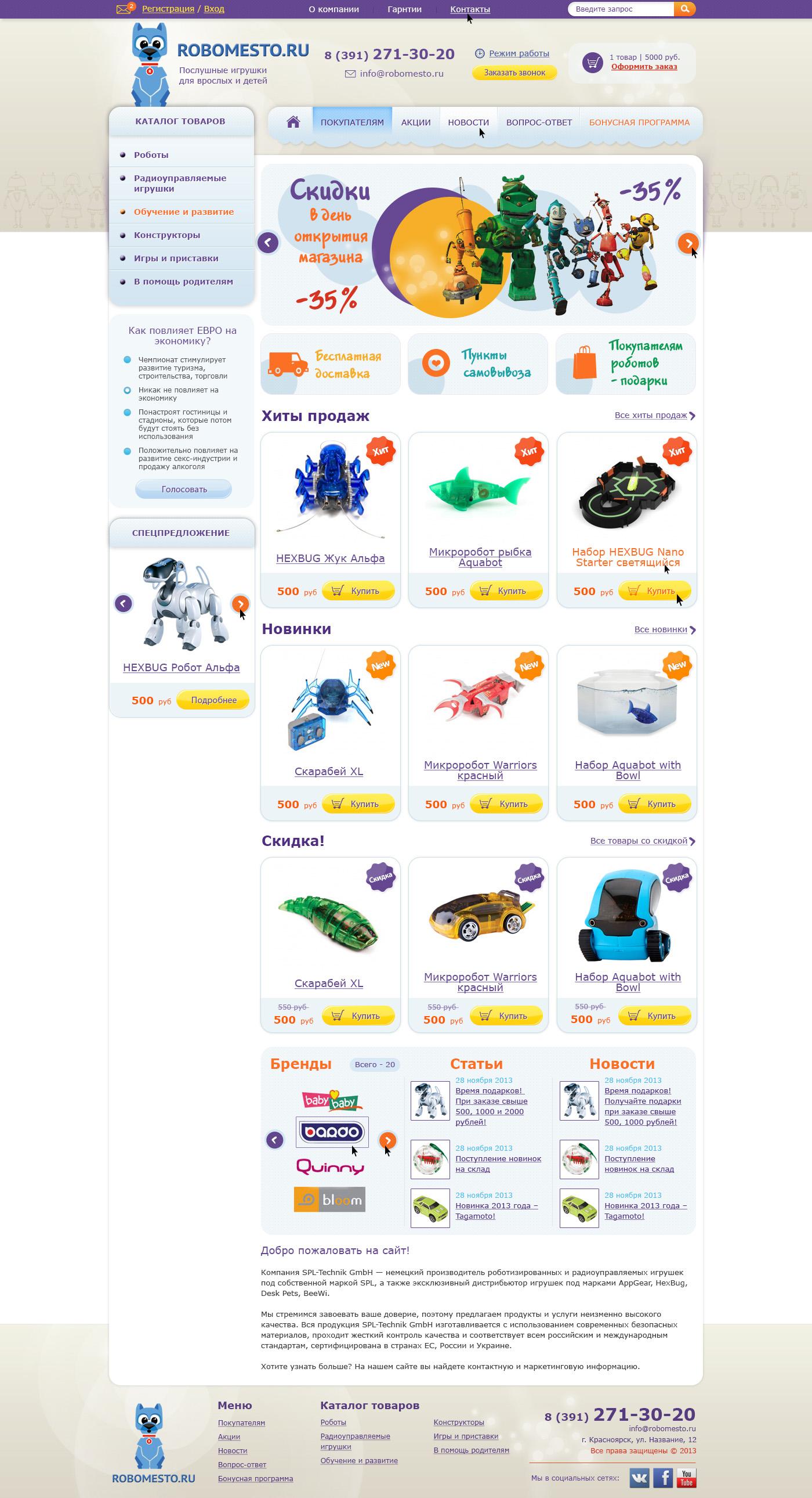Робоместо - интернет магазин игрушек