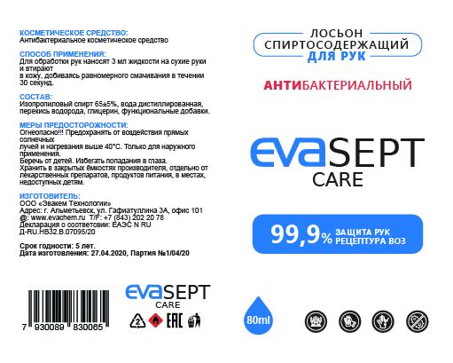 Доработать этикетку кожного антисептика фото f_0005eb1b015bca39.jpg