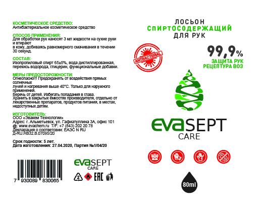 Доработать этикетку кожного антисептика фото f_3555eb1afd41a00f.jpg