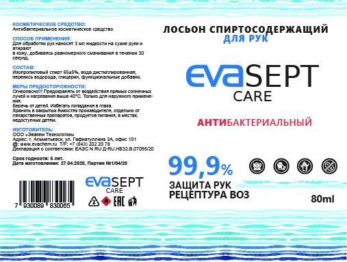 Доработать этикетку кожного антисептика фото f_7765eb1c16c7b478.jpg