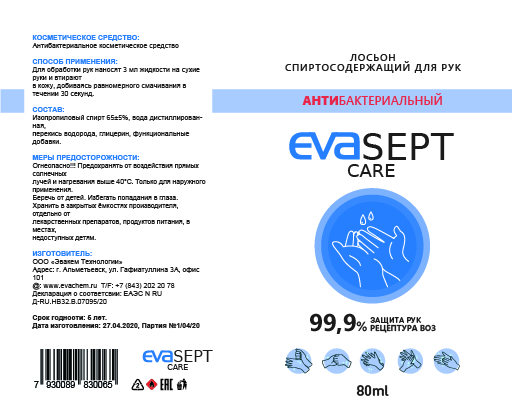 Доработать этикетку кожного антисептика фото f_9875eb5648ce5256.jpg