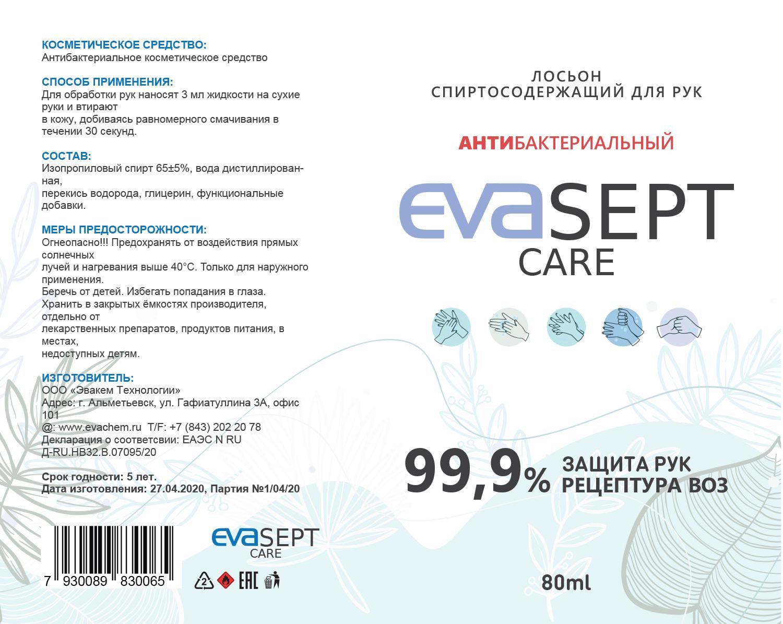 Доработать этикетку кожного антисептика фото f_9875eb5b6533b501.jpg