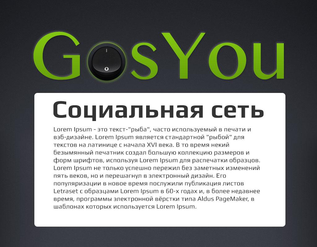 Логотип, фир. стиль и иконку для социальной сети GosYou фото f_507c15d8db239.jpg