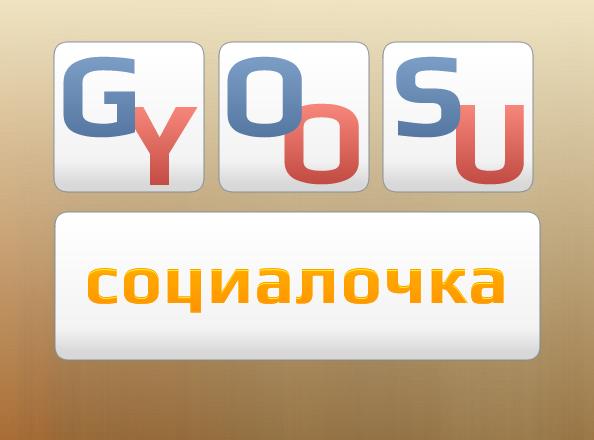 Логотип, фир. стиль и иконку для социальной сети GosYou фото f_507ce58f24e16.png
