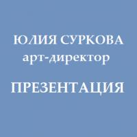 ПРЕЗЕНТАЦИЯ: Юлия Суркова Арт-директор