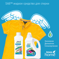 Advertising & promo liquid means for washing HOME