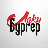 Лаки Бургер, брендинг (логотип, фирменный стиль)