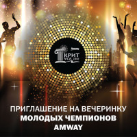 Projeсt Disco party LTS Crete 2014 Amway Event