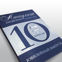 Amway Amagram Diamond magazine (300 pages)