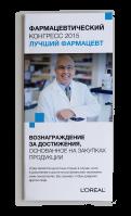 Буклет для фармацевтического конгресса L'Oreal