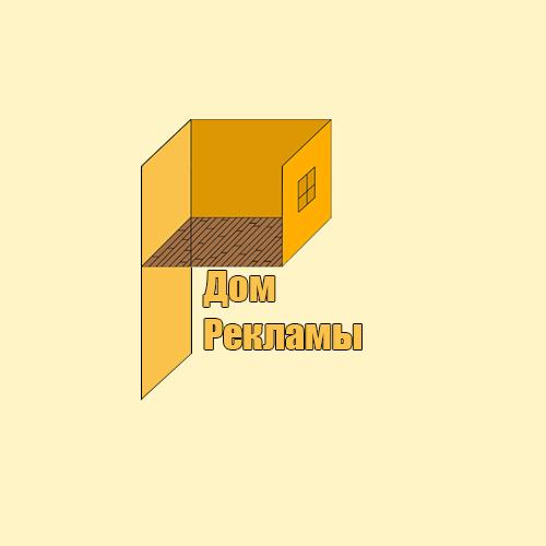 Дизайн логотипа рекламно-производственной компании фото f_1415edc2292949b8.jpg