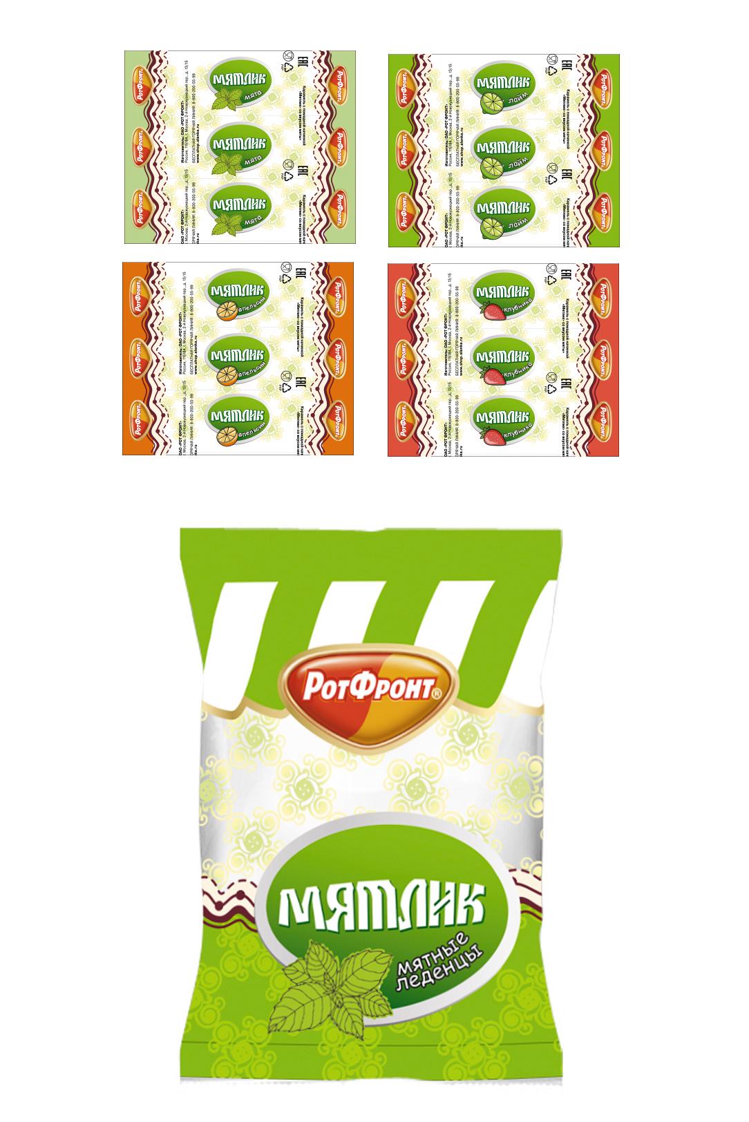 Разработка дизайна упаковки для мятной карамели от Рот Фронт фото f_93059fb0995de1fe.jpg