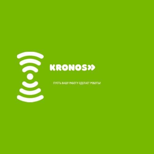 Разработать логотип KRONOS фото f_0325fb1677b19234.jpg