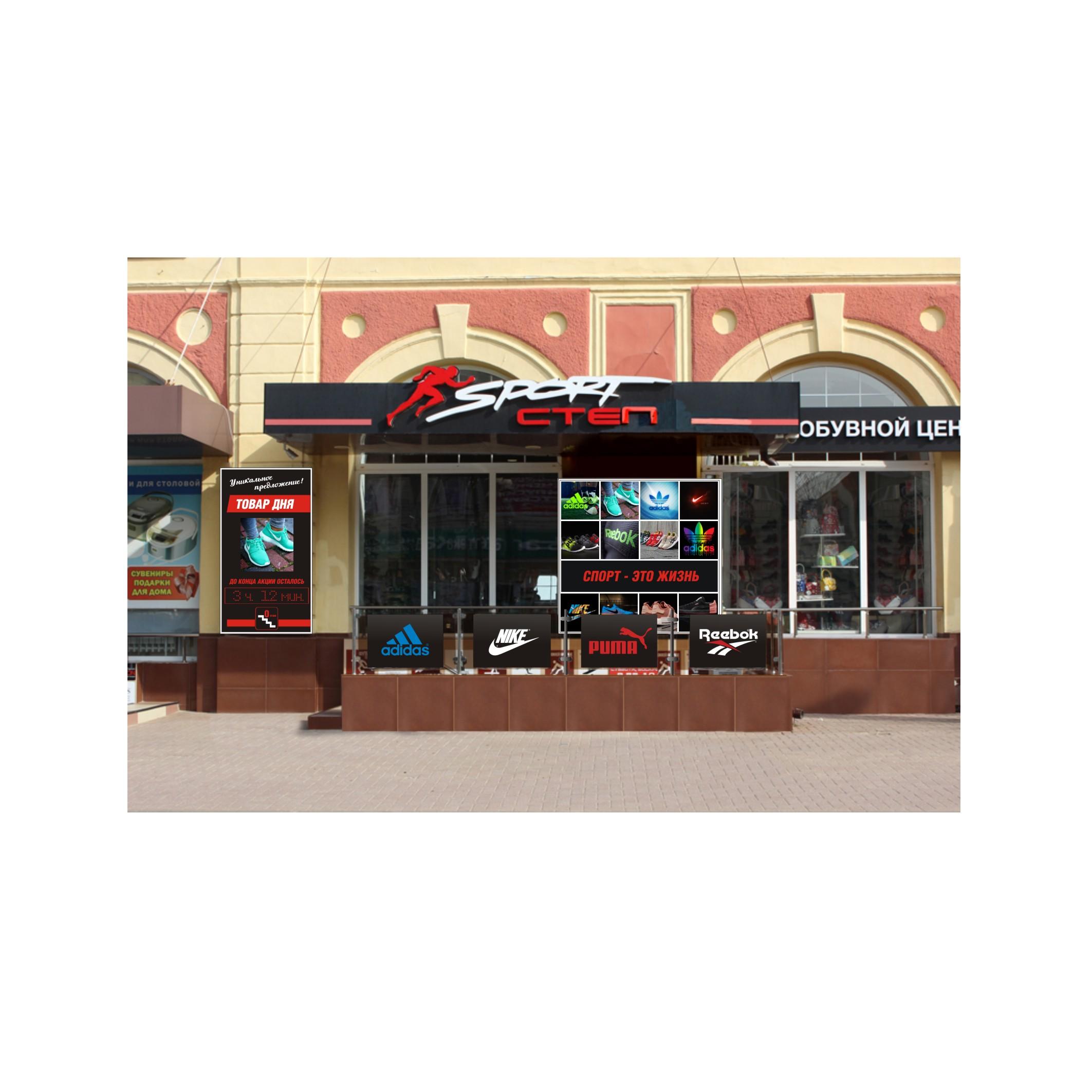"""Оформление фасада магазина спорт-товаров """"Спорт-Степ"""" фото f_69259082f0109606.jpg"""